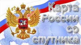Карта России со спутника