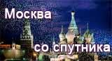 Москва со спутника