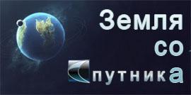 Земля со спутника